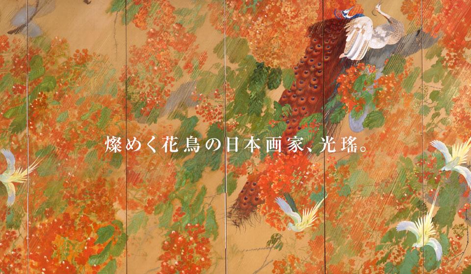 燦めく花鳥の日本画家、光瑶。