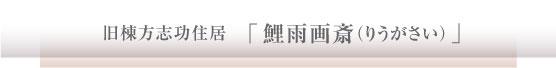 旧棟方志功住居「鯉雨画斎(りうがさい)」