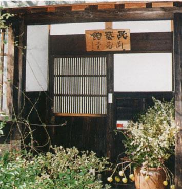 民藝館「青花堂」外観